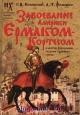 Завоевание Америки Ермаком-Кортесом и мятеж Реформации глазами \